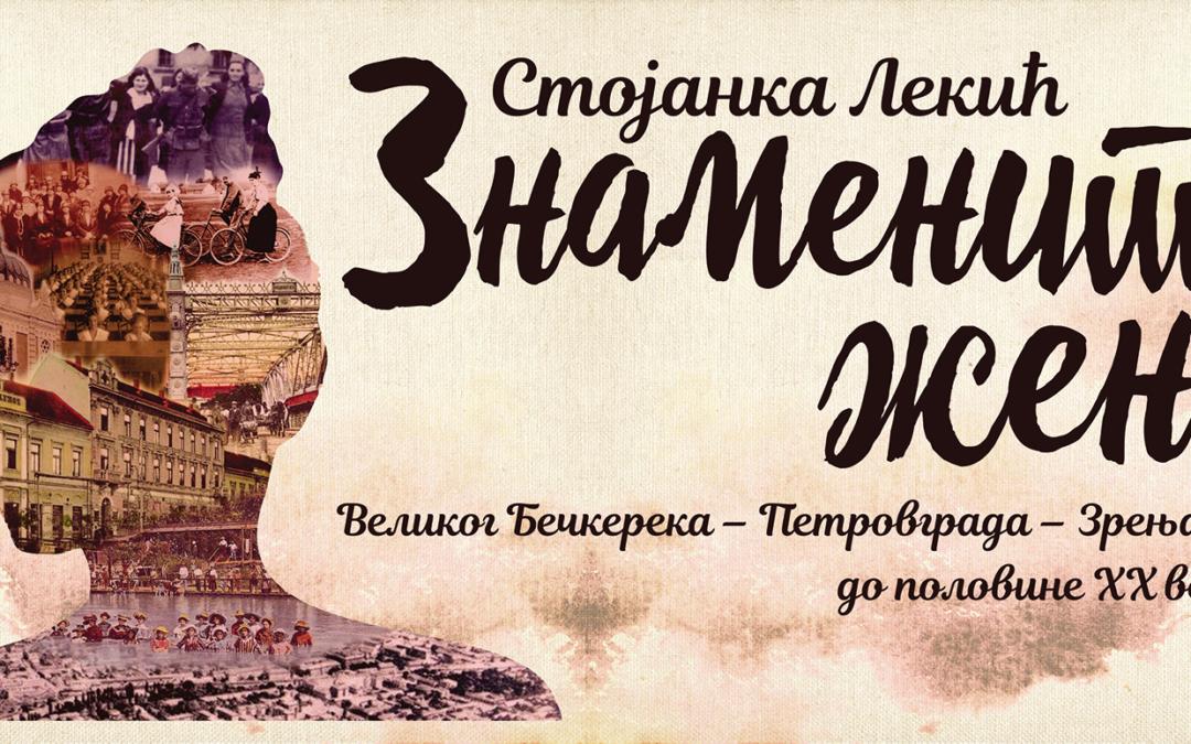 Знамените жене Зрењанина до половине XX века