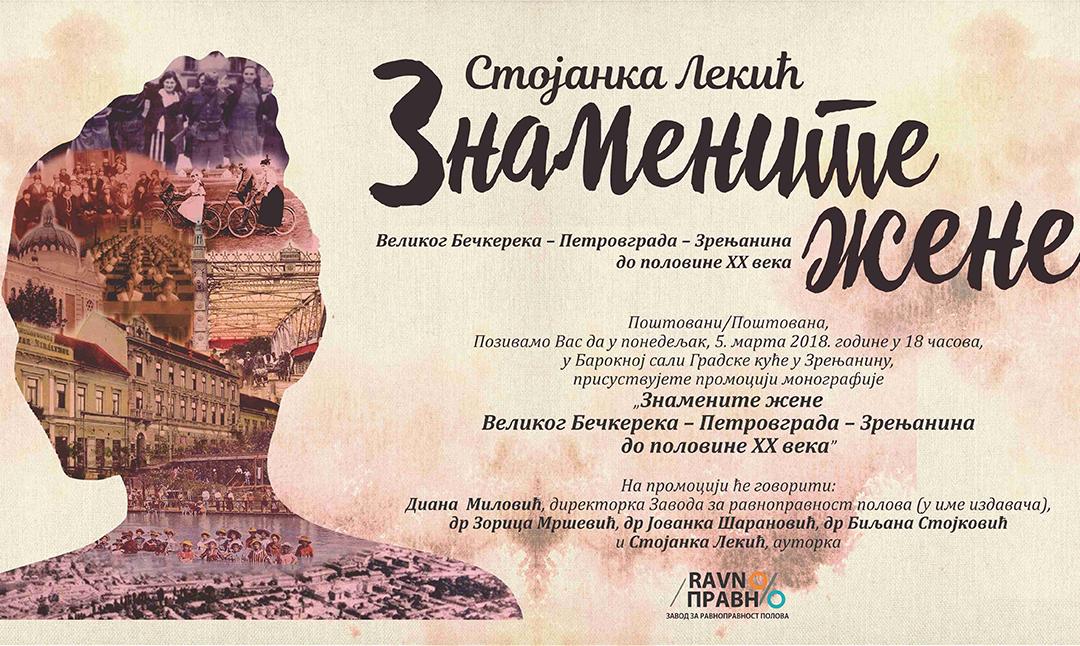 Промоција књиге Знамените жене Зрењанина до половине XX века