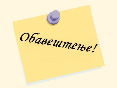 Одлаже се рок за предају конкурсне документације за куће
